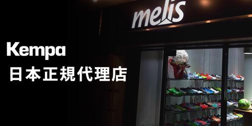 kempa日本正規代理店